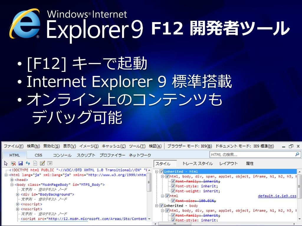 F12 開発者ツール [F12] キーで起動 Internet Explorer 9 標準搭載 オンライン上のコンテンツも デバッグ可能